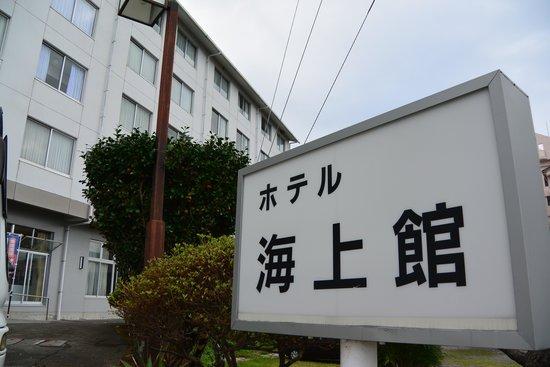 Hotel Kaijokan : ホテルの前