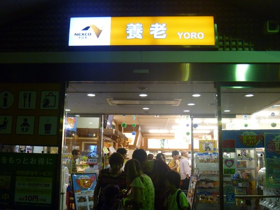 Yoro Service Area - Outbound