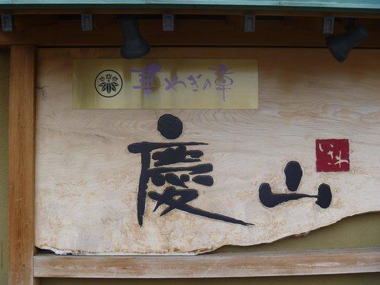 Keizan: 看板