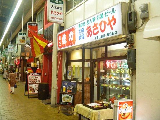 Asahiya : 右から