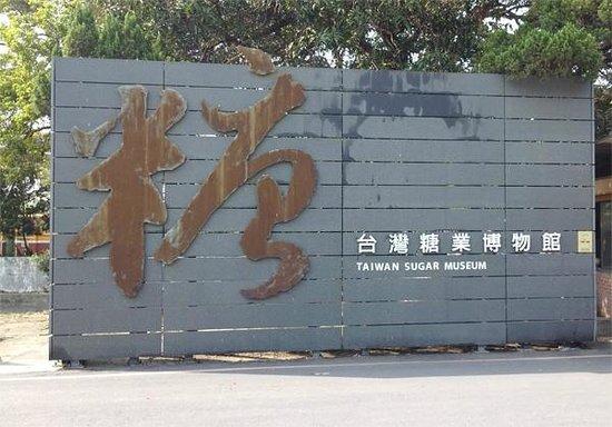 Taiwan Sugar Museum : 入口
