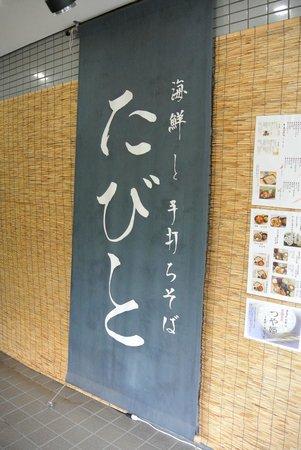 Seafood and Handmade Soba Tabito