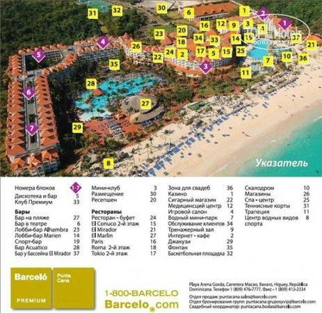 Paradisus punta cana карта схема 475