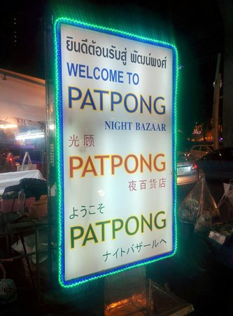 Patpong Night Market : 初めて見た看板