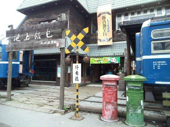 Chihshang Fanbao Museum