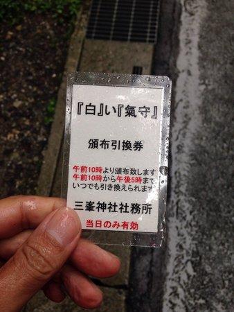 Mitsumine Shrine: 白い御守りは整理券をもらいましょう