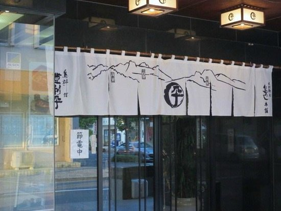 Toriheihonten: 入口