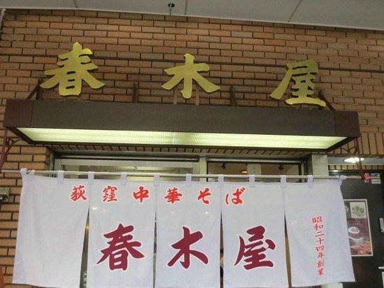 Harukiya, Ogikubo Honten: 入口暖簾