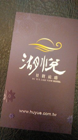 Hu Yue Lakeview B&B : Also known at Hu Yue Lake View