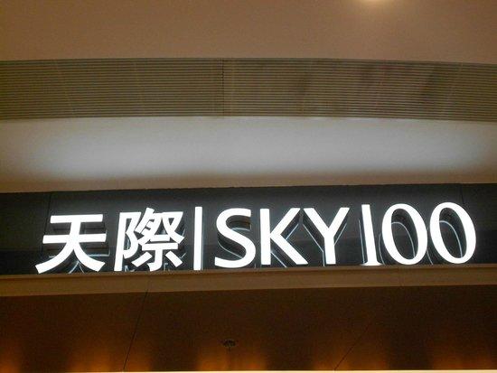 sky100 Hong Kong Observation Deck: 100