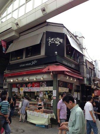 Steak House Satou : Satou Steakhouse at Musashino