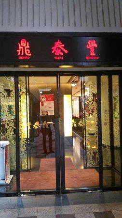 Din Tai Fung (Shanghai New World) : la devanture