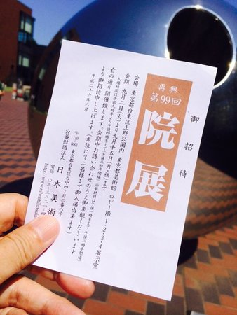 Tokyo Metropolitan Art Museum: 中庭のオブジェと招待券