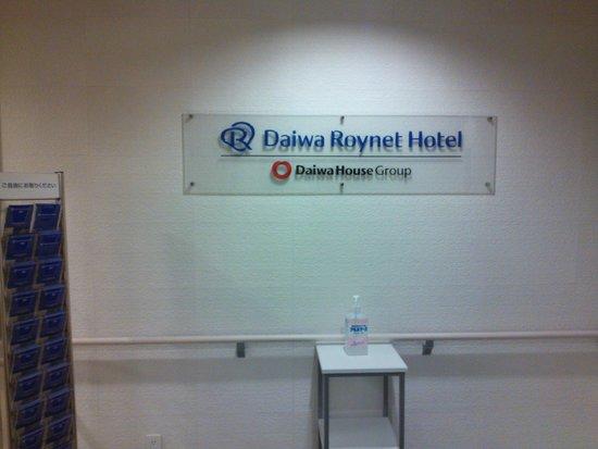 Daiwa Roynet Hotel Takamatsu : 13.05.05【ダイワロイネット高松】入口の看板