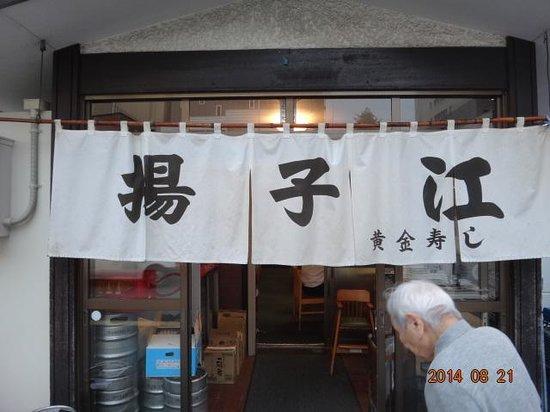 Yosuko: front view