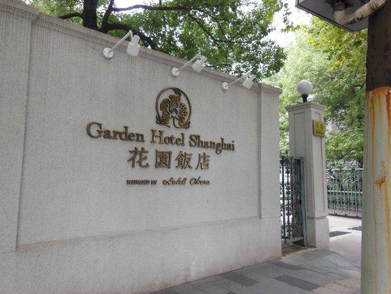 Okura Garden Hotel Shanghai: 入口