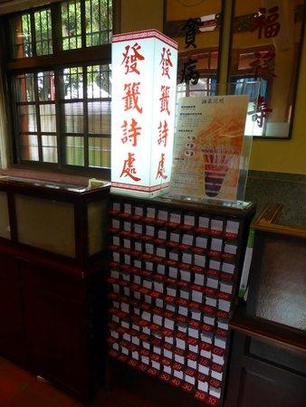 Hsing Tian Kong: おみくじ