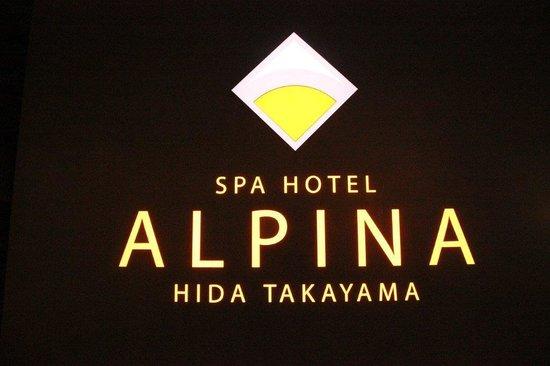 Spa Hotel Alpina Hidatakayama: hotel