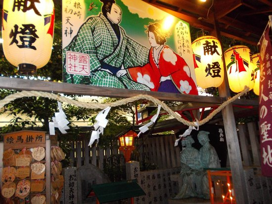 Tsuyunoten Shrine: lovers shrine