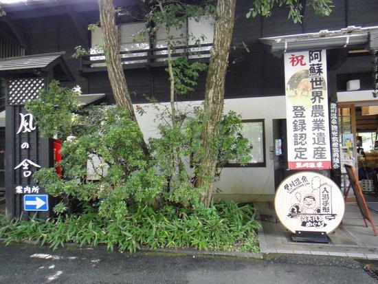 Kurokawa Onsen : 風の舎