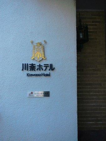 Resort Hotel Kawana : 玄関の看板
