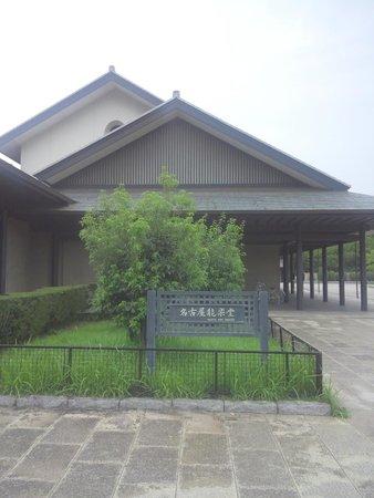 Nagoya Nogakudo