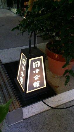 Myoken Tanaka Kaikan : 玄関