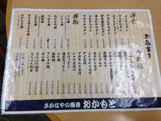 Okamoto Sengyoten: メニュー表