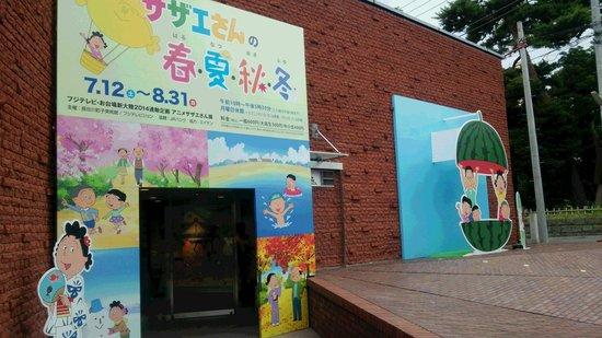 Hasegawa Machiko Art Museum: 外観