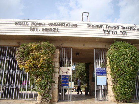 Mount Herzl National Cemetery: Entrance