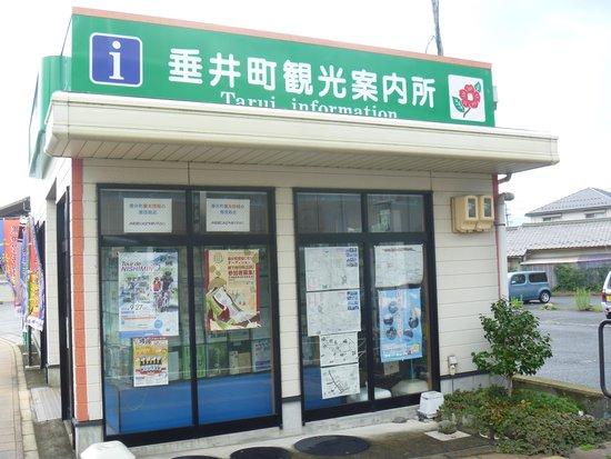 Tarui-cho Tourist Information Center