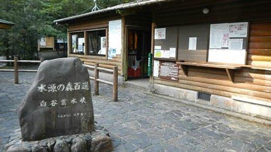 Shiratani Unsuikyo Valley: 入口