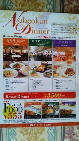 Hotel Merieges Nobeoka : ルームサービスメニュー