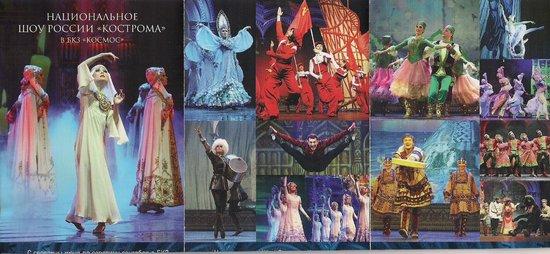 Russian National Ballet Kostroma: foto volantino pubblicità