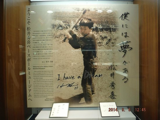 Matsui Hideki Baseball Museum: 少年時代は右バッター