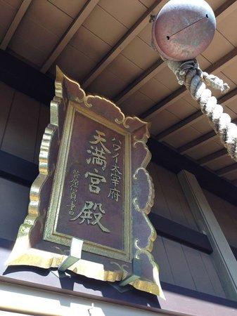 Hawaii Kotohira Jinsha - Hawaii Dazaifu Tenmangu: しっかりと合格祈願