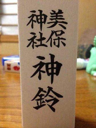 Miho Shrine: えびすさまの音色