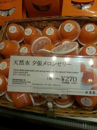 Kitakaro : 蜜瓜布丁