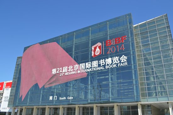 New China International Exhibition Center: South Gate for visitors