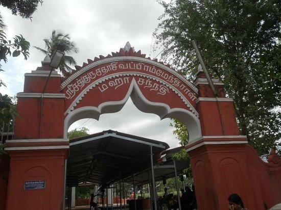 Sadasiva Brahmendra Samadhi
