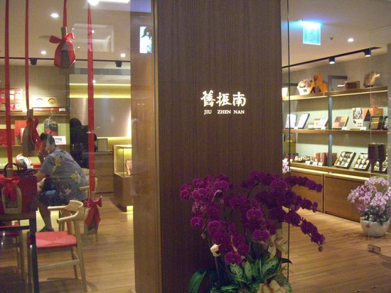 旧振南饼店台北晶华店