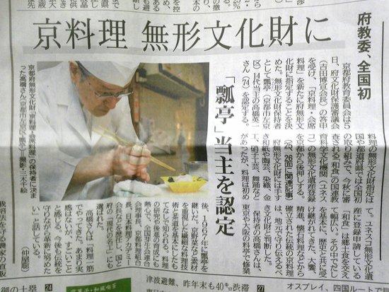 Hyoteihonten: 和食の世界遺産を一番に提唱し尽力された。茶人でもある。