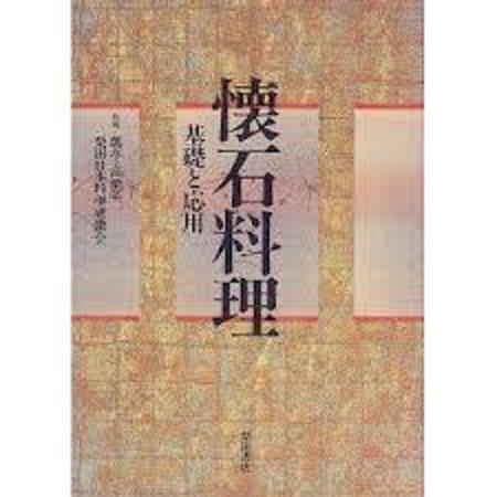 Hyoteihonten: 本①プロ向けの茶事懐石の本。一番お勧め。