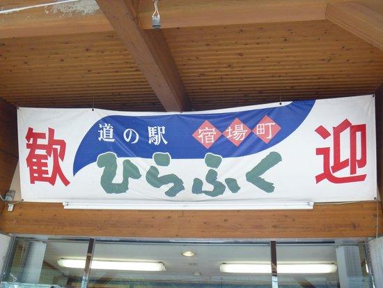 Michi-no-Eki Shukubamachi Hirafuku