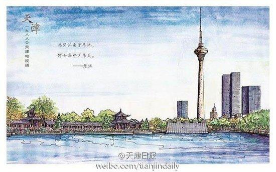 Tianjin Radio and TV Tower : Tianjin TV Tower