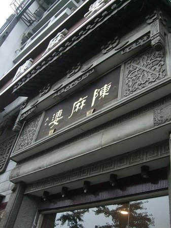 Chenmapo Beancurd : 博物館前のお店