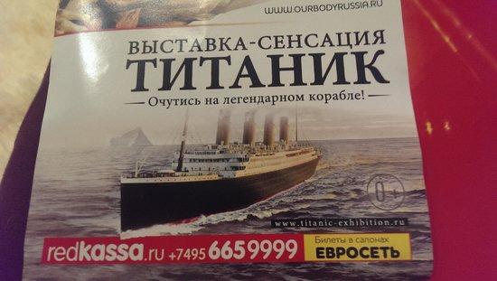 Titanic Exibition
