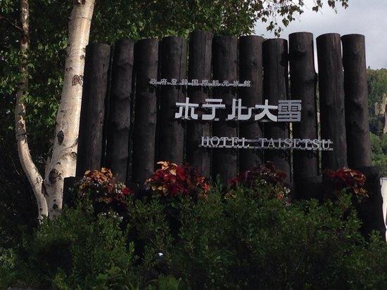 Hotel Taisetsu : 看板