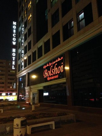 Moscow Hotel: Night view of sie of hotel