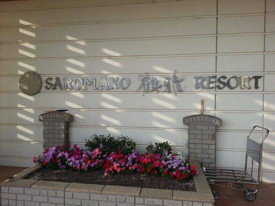 Lake Saroma Tsuruga Resort : 外観